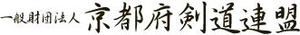 京都府剣道連盟