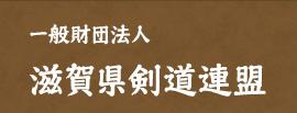 滋賀県剣道連盟