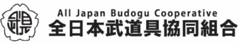 全日本武道具協同組合