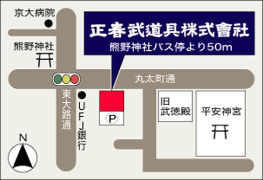 正春武道具本社地図