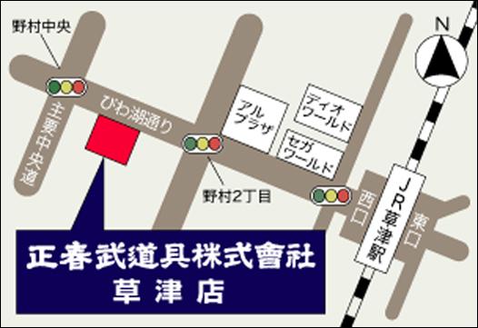 正春武道具滋賀草津店地図